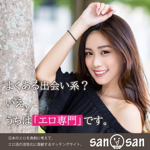 sanmarusan_無料_アダルトマッチング